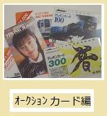 オークションcard編.jpg